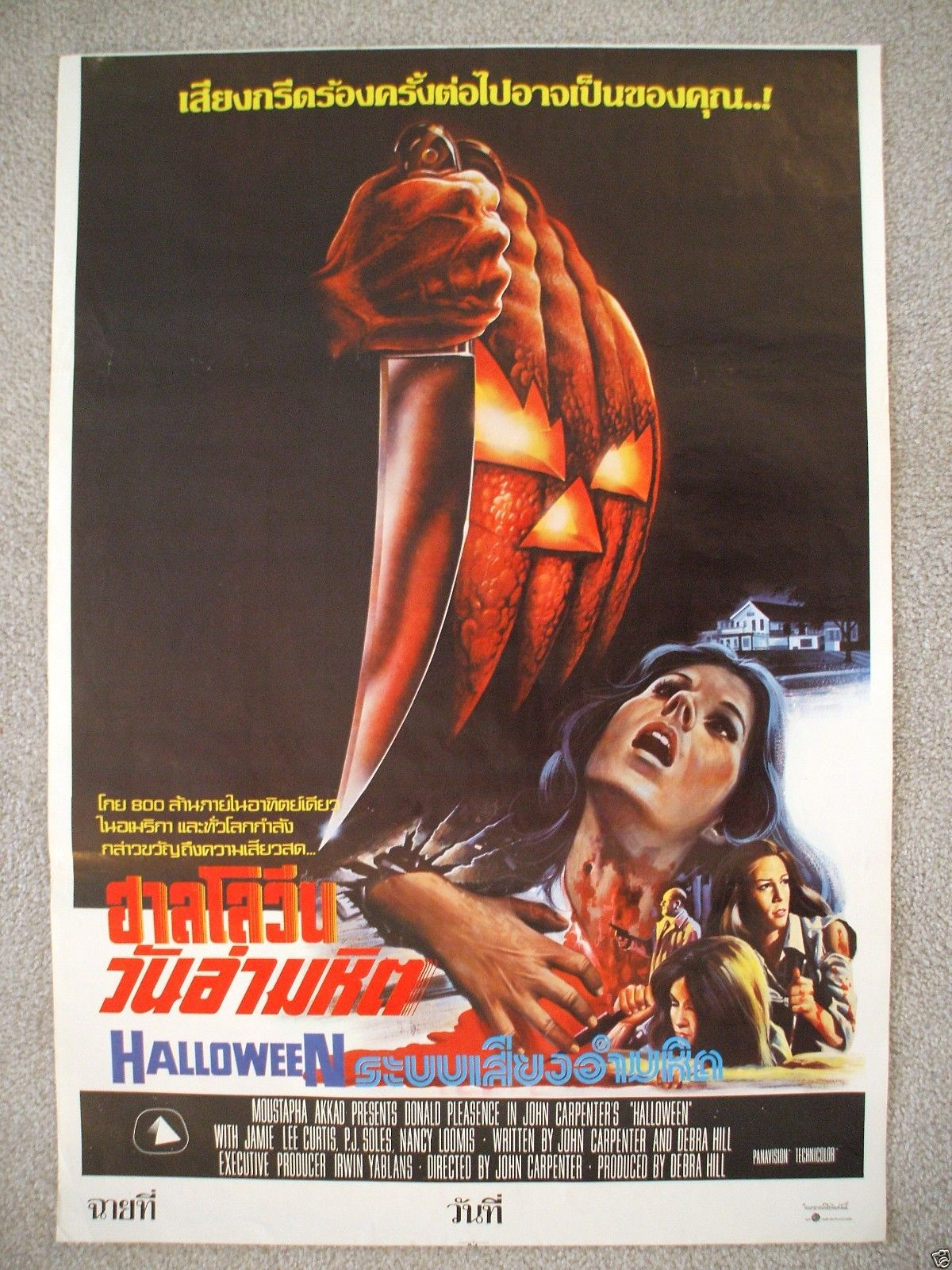 Original halloween 2007 movie poster